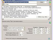 ABoo 0.6.0 - программа для преобразования текста в аудиокнигу