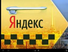 Как устроиться в Яндекс такси