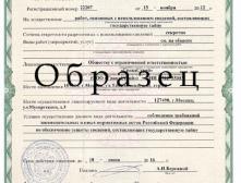 Лицензия ФСБ на работу с гостайной