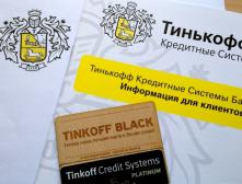 Выгодная ипотека для каждой семьи с банком Тинькофф